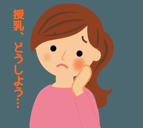 授乳時に乳頭が痛い!切れる!ときの対処法
