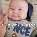 赤ちゃん肌を維持!スキンケアはいつから始めるの?