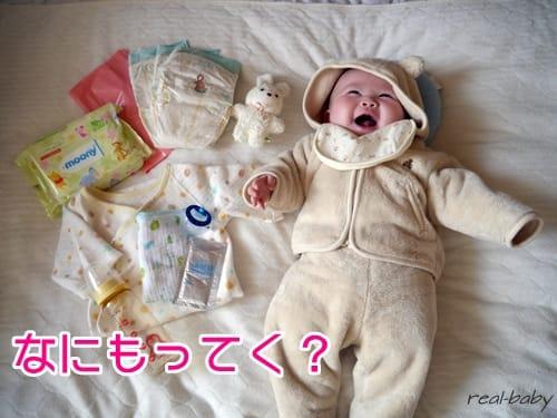 赤ちゃんとの外出時いるものいらないものリスト