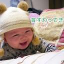 ≪生後4ヶ月≫赤ちゃんの体の特徴