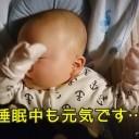 赤ちゃんが窒息!?寝返りで気をつけたいポイント