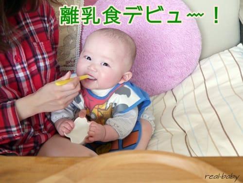 離乳食1ヶ月目のスケジュール!基本のおかゆから♪