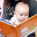 赤ちゃんと絵本で楽しむための6つのポイント♪