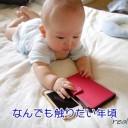 ≪生後6ヶ月≫赤ちゃんを真剣にさせる遊び2選