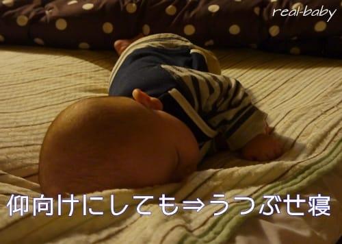 赤ちゃんのうつぶせ寝って本当に危険?4つのメリットとデメリット