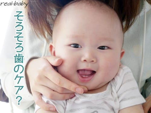 赤ちゃんの歯磨きデビュー!生え始め~前歯4本で磨き方よりも大切なこと