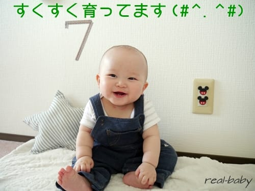 ≪生後7ヶ月≫赤ちゃんの体の特徴
