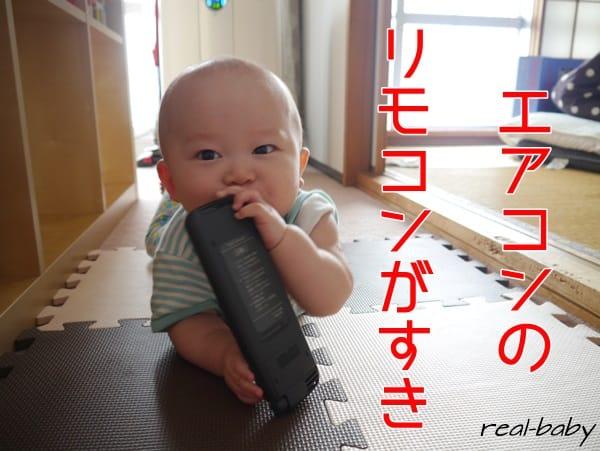 夏、赤ちゃんにエアコンを使うのは良いこと?悪いこと?