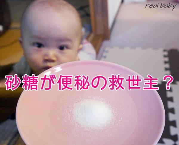 赤ちゃんの便秘に水分補給!砂糖水って良いの?