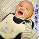 赤ちゃんの奇声!大声!4つの原因と2つの対処法