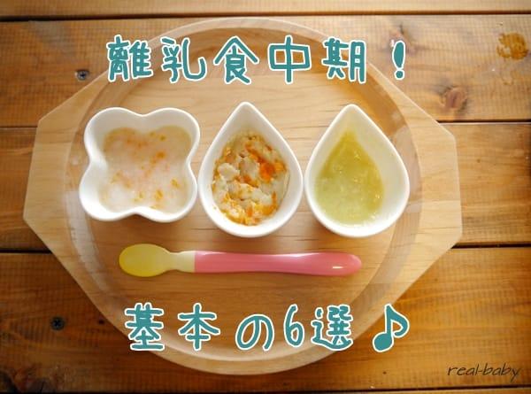 離乳食中期~基本素材のレシピ6選