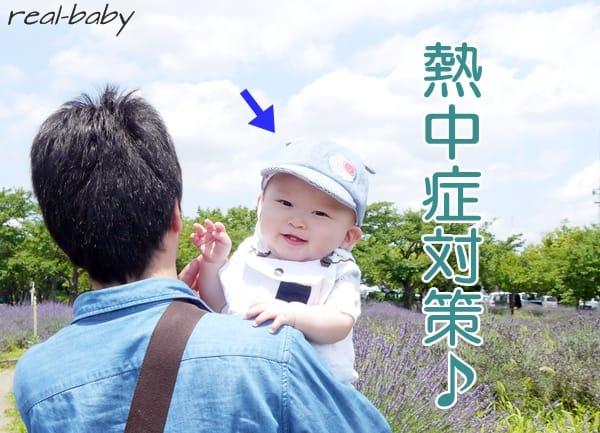シチュエーション別!今日から使える赤ちゃんの熱中症対策4選