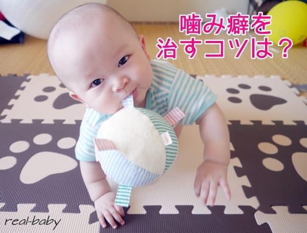 本気で痛い!赤ちゃんが噛み付く理由と対処法