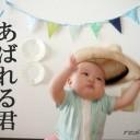 ≪生後8ヶ月≫赤ちゃんの心の特徴