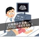 妊婦健診受診券まとめ!自治体によっては10万以上相当も