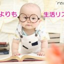 生活リズムが整うだけで賢く?子供に教える4つの生活時間