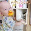≪生後9ヶ月≫赤ちゃんの心の特徴