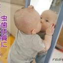 赤ちゃんの虫歯予防!いつまで唾液感染を防げば良い?