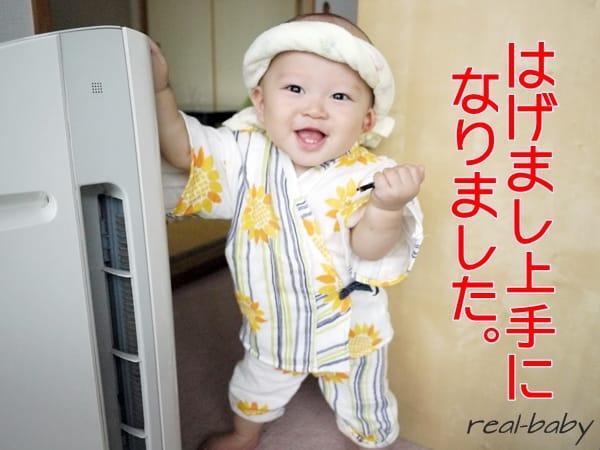 ≪生後10ヶ月≫赤ちゃんの体の特徴