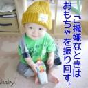 ≪生後10ヶ月≫赤ちゃんの心の特徴