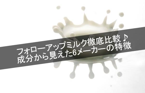 フォローアップミルクを徹底比較!成分から見えた6メーカーの特徴