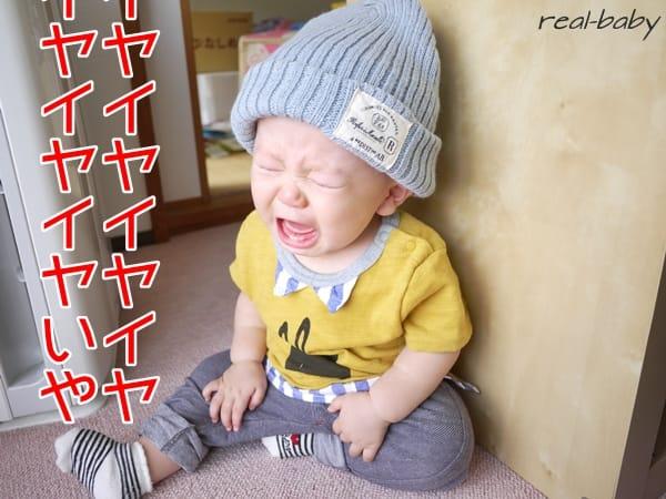 ≪生後10ヶ月ごろ≫赤ちゃんのイヤイヤ期が来た!