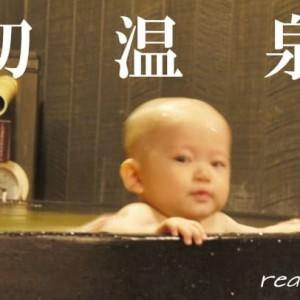 赤ちゃんの温泉デビュー!いつから?何に気をつけるべき?