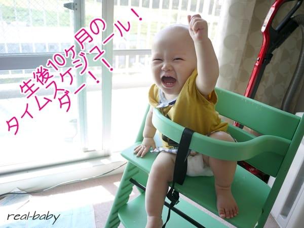 ≪生後10ヶ月≫赤ちゃんの1日タイムスケジュール(我が家の)