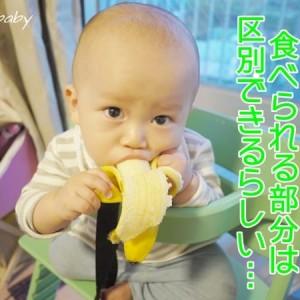 赤ちゃんがバナナを食べ過ぎると危険!なの?