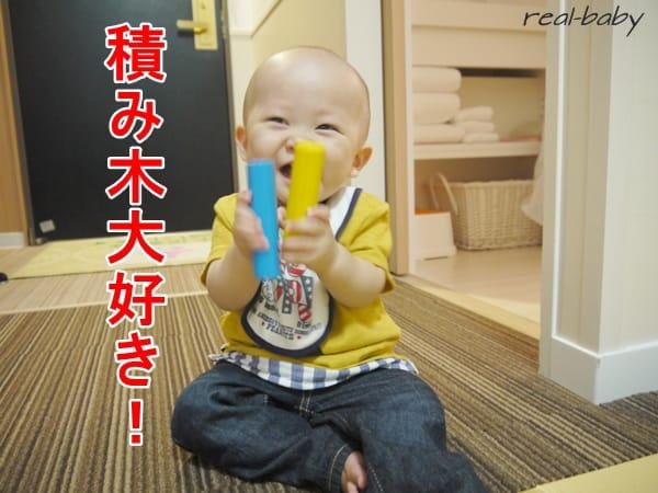 意外と深い!赤ちゃんが積み木で遊ぶとどんな効果が?