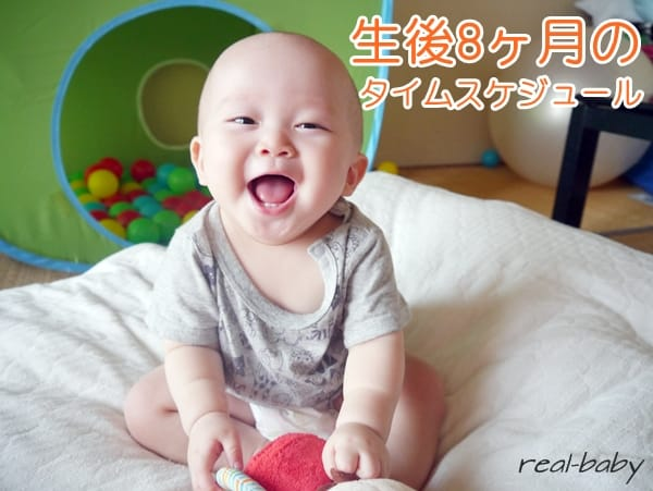 ≪生後8ヶ月≫赤ちゃんの1日タイムスケジュール(我が家の)