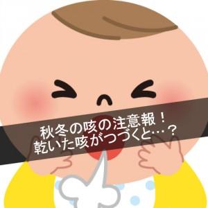 赤ちゃんの咳は乾いた音?湿った音?危険な咳か見分けよう!