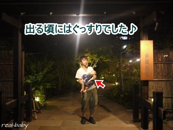 箱根湯寮3