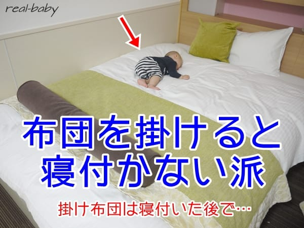 ≪生後11ヶ月ごろ≫赤ちゃんの夜泣き対策はこれ1つ!