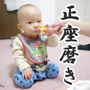 赤ちゃんの歯磨きは生後11ヶ月までに習慣化!の3つの理由