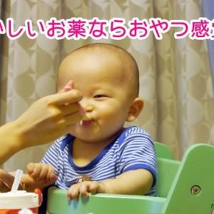 赤ちゃんのお薬の飲ませ方!3タイプのお薬はこうやって飲ませる