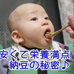 赤ちゃんに納豆は最高の食材!?離乳食OKの納豆のススメ
