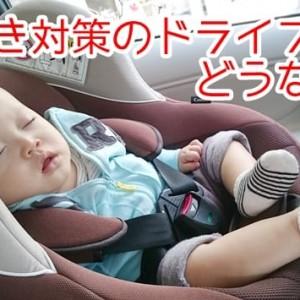 赤ちゃんの寝かしつけにドライブはアリ?ナシ?