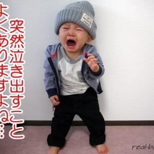 赤ちゃんが泣くのを放置するとどうなる?どう対処する?