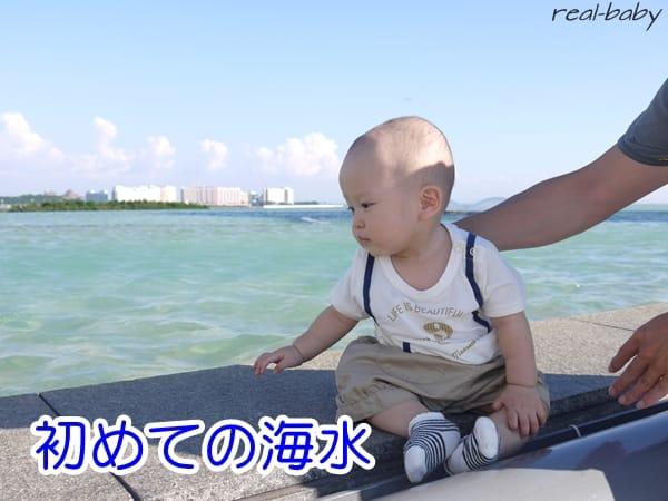 赤ちゃんと海水浴!いつから?準備は?気をつけることは?