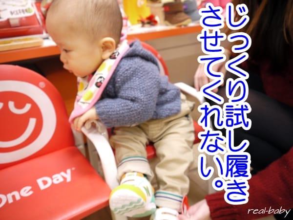 赤ちゃんのファーストシューズ!初めて選んでも失敗しない6つの靴知識