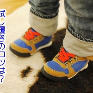 お店でも教えてくれる!赤ちゃんの靴はいつから?試し履きのコツは?