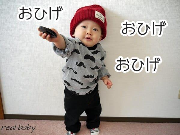 赤ちゃんの服装はシュールでもかわいい!おひげニットを使ったプチプラコーディネート3選