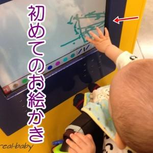 赤ちゃんのお絵かきはいつからできる?どんな影響を与える?