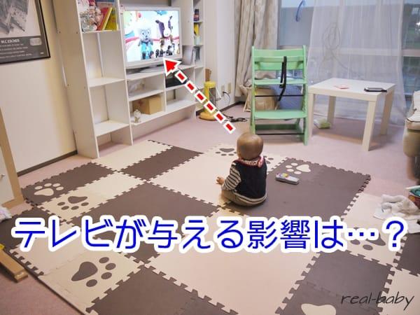 赤ちゃんにテレビ/DVD付けっ放しの好影響と悪影響