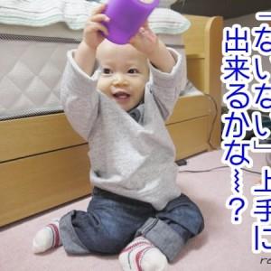 赤ちゃんに楽しく片づけを覚えてもらう方法!5つのステップ
