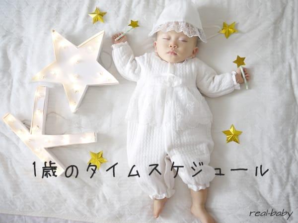 ≪生後11ヶ月~1歳0ヶ月≫赤ちゃんの1日タイムスケジュール(我が家の)