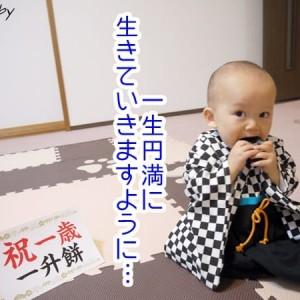 赤ちゃんの初誕生日に背負い餅!1歳のたのしい記念行事まとめ
