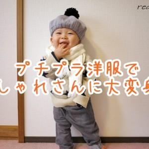 プチプラ洋服を使って赤ちゃんをお洒落さんに大変身!秋冬のコーディネート4選