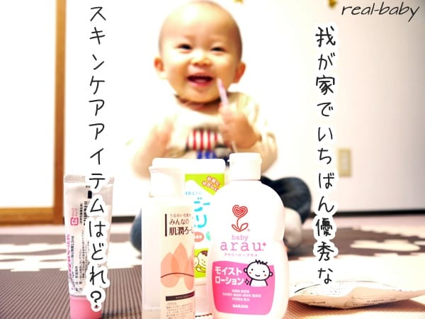 赤ちゃんの肌荒れ乾燥対策!我が家の即効/予防のスキンケア保湿剤まとめ